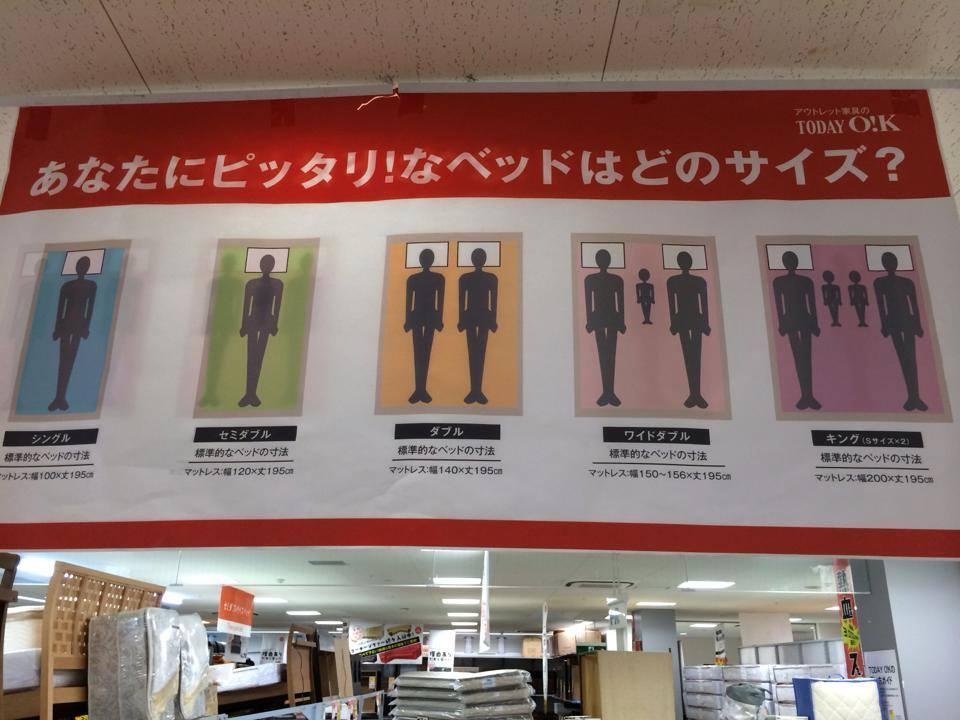 japanese mattress store